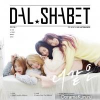 Dalshabet – Naturalness