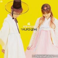Akdong Musician (AKMU) – Like Ga, Na, Da