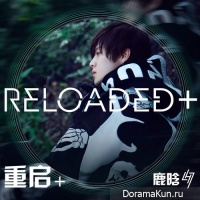 LuHan – Reloaded