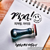 Hyungdon, Daejune – Decision