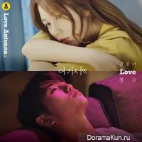 Kwon Jin Ah, SAM KIM – LOVE ANTENNA