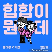 Hong Dae Kwang & Kisum–What the Hiphop