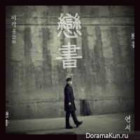 Huh Gak – Rolling Music