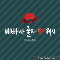 Jessi,Tae Jin Ah - BeBopaLula