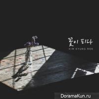 Kim Kyung Rok – Blossom