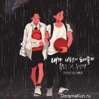 YU SEUNG WOO, YOO YEON JUNG – VINTAGE BOX 2