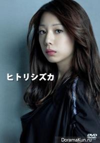 Hitori Shizuka