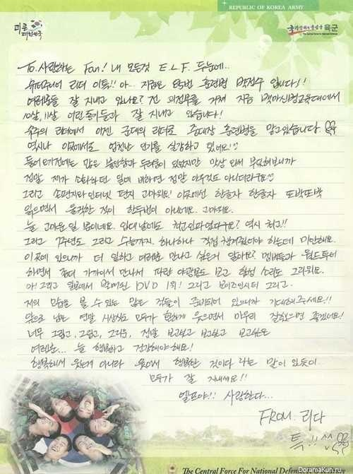 письмо фанатам