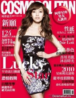 Patty Hou для Cosmopolitan Taiwan January 2010