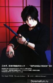 Gackt для Arena 37C Magazine parte1