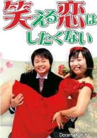 Waraeru Koi wa Shitakunai