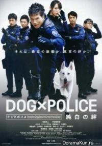 Полицейский Пёс: Собачья служба