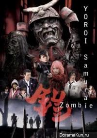 Yoroi: Samurai zombie