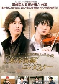 Fujimi Symphony Orchestra