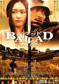 Баллада: Неназванная песнь о любви