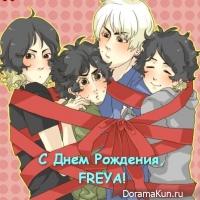 С Днем Рождения, Фрея!