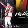 choyongpil_hello