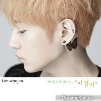kimwoojoo_farewellrain