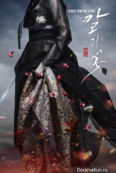 KBS Цветок и нож