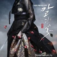 Появился интригующий постер к драме KBS Цветок и нож