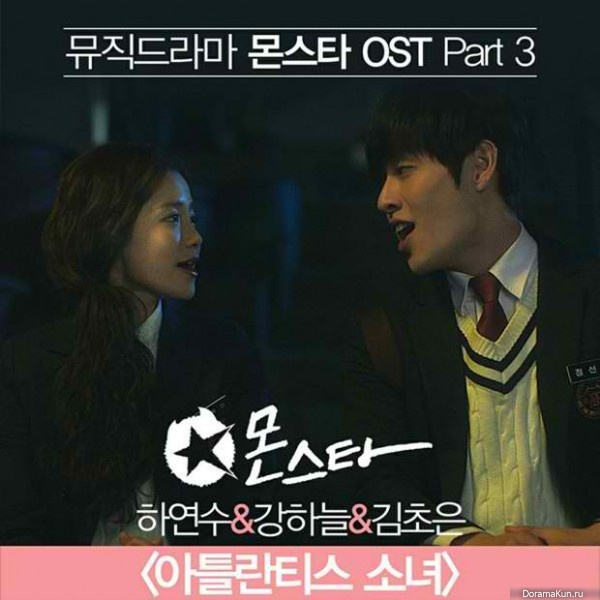 Ха Ён Су, Кан Ха Ныль и Ким Чхо Ын исполнили саундтрек