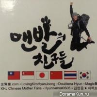 kimhyunjoong_barefootfriends