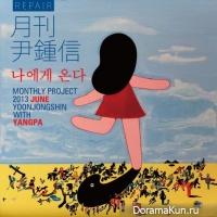 Юн Чжон Син и Янпа представили видеоклип на трек Come To Me