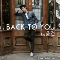 Юн Гон вернулся с новым релизом Back To You
