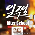 After School – Week