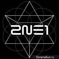 2NE1 – CRUSH