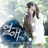 OST Passionate Love