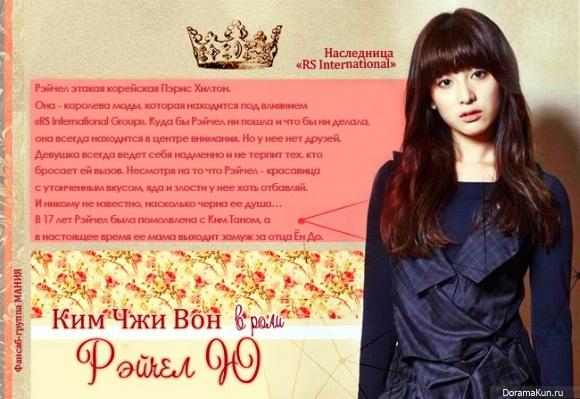 Kim Ji Won as Rachel Yoo