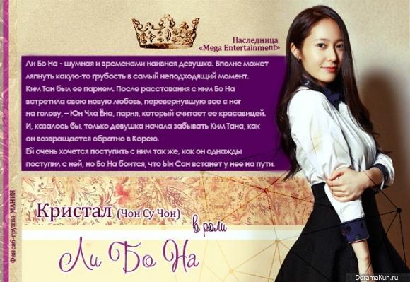 Krystal Jung as Lee Bo Na
