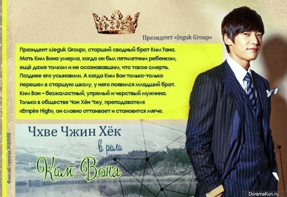 Choi Jin Hyuk as Kim Won
