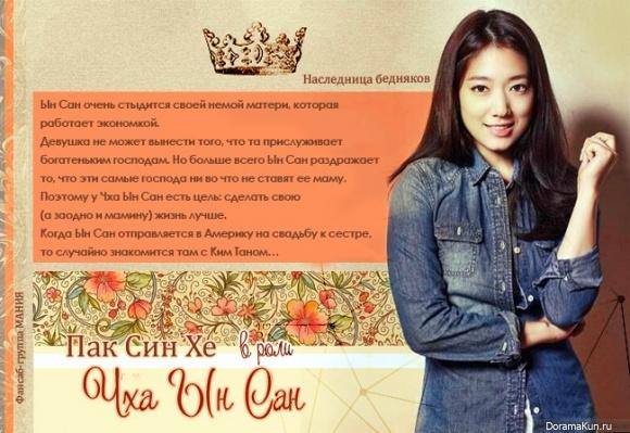 Park Shin Hye as Cha Eun Sang