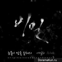 OST Secret