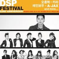 DSP фестиваль