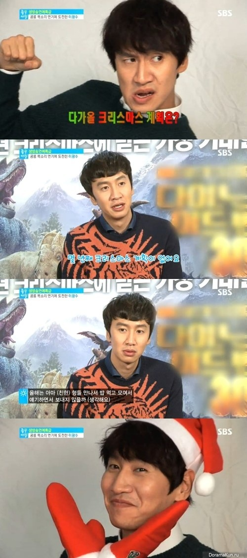 Ли Кван Су