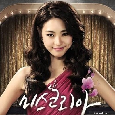 Секси леди корейский рэп