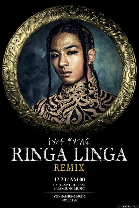 Ringa Linga Remix