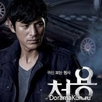 Чхве Ён - детектив, видящий призраков