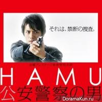 Хаму - полиция общественной безопасности