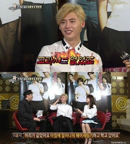 Ли Чон Сок и Пак Бо Ен на шоу Section TV Entertainment News