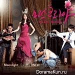 Саундтрек к драме Мисс Корея