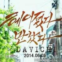 Davichi - Page One