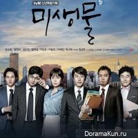 Пародия на драму Misaeng