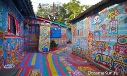 Радужная деревня Тайчун (Тайвань)