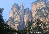 Лифт Ста Драконов: самый высокий открытый лифт в мире (Китай)
