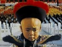 Китай. Последний император