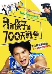 700 дней войны: мы против участкового / Boku tachi to chûzai san no 700 nichi sensô